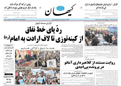 روزنامه کیهان؛۲۸ آذر