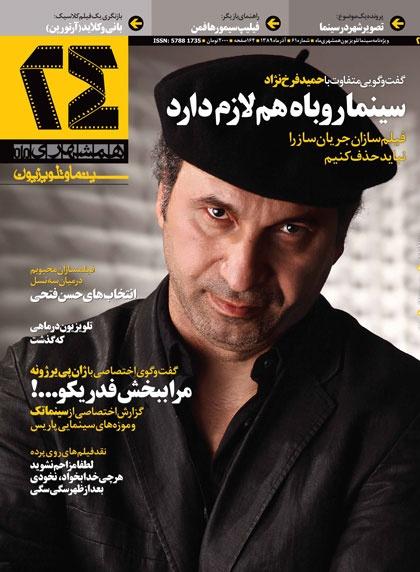آشنایی با ماهنامه سینمایی همشهری ۲۴