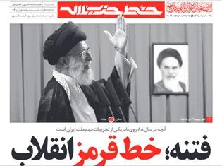 سیزدهمین شماره نشریه خط حزب الله