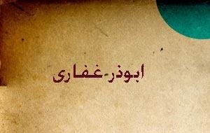 ابوذر | صحابه پیامبر (ص) که راستگوترین انسان نام گرفت
