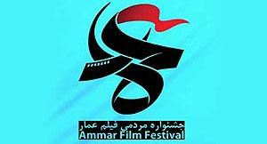 آثار منتخب جشنواره عمار در ایستگاههای اصلی مترو اکران میشود