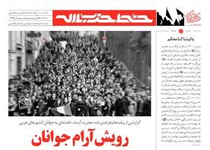 دهمین شماره خط حزبالله