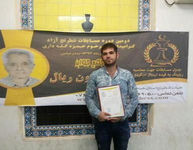 محمدمیران خادمی قهرمان مسابقات شطرنج بزرگداشت مرحوم گلهداری شد