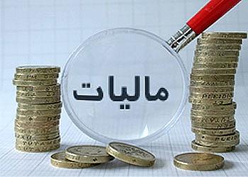 ۴۳ درصد اقتصاد ایران معاف از مالیات