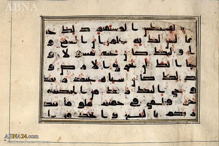 قرآن منسوب به خط مبارک امام حسن (ع)