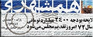 آشنایی با روزنامه و موسسه همشهری