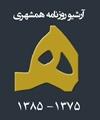 آرشیو سالهای ۱۳۷۵تا ۱۳۸۵ روزنامه همشهری