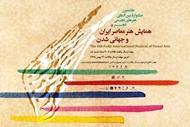 هنرمندان ۴۰ کشور در جشنواره هنرهای تجسمی فجر