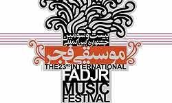 اجراهای بخش پاپ جشنواره موسیقی فجر از ۲۳ بهمن آغاز میشود