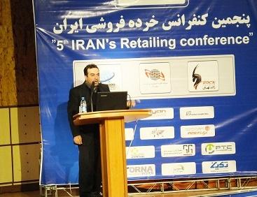 گزارش پنجمین کنفرانس خردهفروشی ایران