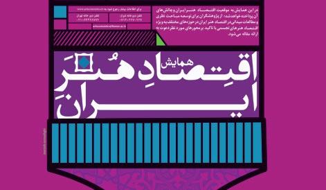 ۱۲۵ مقاله به همایش اقتصاد هنر ایران راه یافت