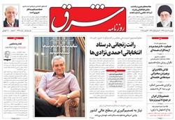 روزنامه شرق،۴ اسفند
