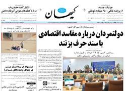روزنامه کیهان؛۴ اسفند