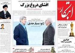 روزنامه ابتکار؛۵ اسفند