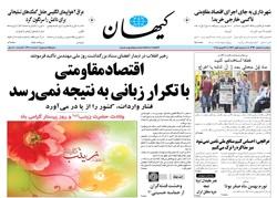 روزنامه کیهان؛۵ اسفند