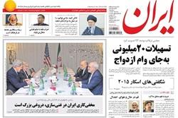 روزنامه ایران؛۵ اسفند