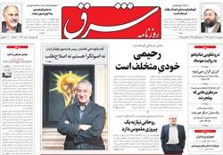 روزنامه شرق؛۶ اسفند