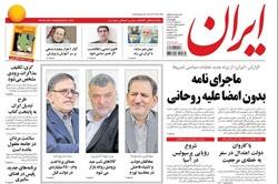 روزنامه ایران؛۶ اسفند