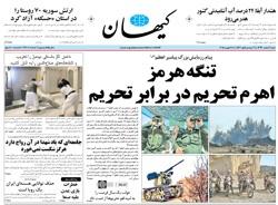 روزنامه کیهان؛۹ اسفند