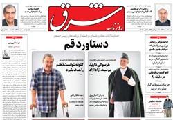 روزنامه شرق؛۹ اسفند