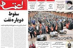 روزنامه اعتماد؛۹ اسفند