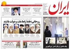 روزنامه ایران؛۹ اسفند