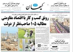 روزنامه کیهان؛۱۰ اسفند