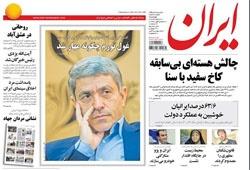 روزنامه ایران؛۲۰ اسفند