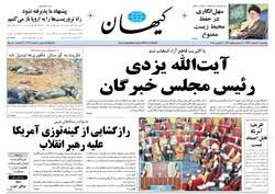 روزنامه کیهان؛۲۰ اسفند