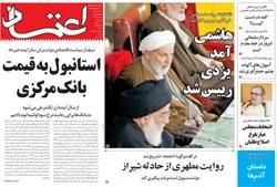 روزنامه اعتماد؛۲۰ اسفند