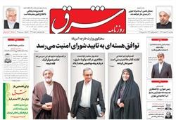 روزنامه شرق؛۲۴ اسفند