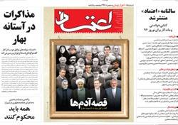 روزنامه اعتماد؛۲۴ اسفند