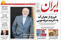 روزنامه ایران؛۲۴ اسفند