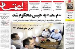 روزنامه اعتماد؛۲۵ اسفند