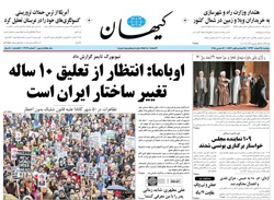 روزنامه کیهان؛۲۵ اسفند