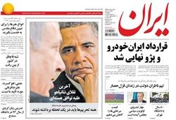 روزنامه ایران؛۱۱ اسفند