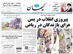 روزنامه کیهان؛۱۱ اسفند