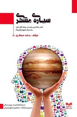 کتاب سیارهی مشتری