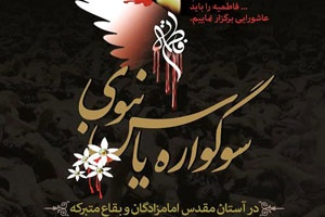 سوگواره یاس نبوی در سراسر کشور برگزار میشود/ تجمع عزاداران فاطمی
