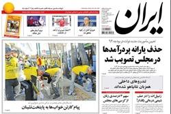 روزنامه ایران؛۱۳ اسفند
