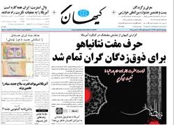 روزنامه کیهان؛۱۳ اسفند