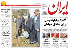 روزنامه ایران؛۱۶ اسفند