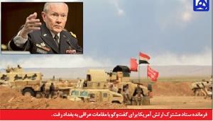فرمانده ستاد مشترک ارتش آمریکا برای گفتوگو با مقامات عراقی به بغداد رفت .