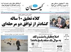 روزنامه کیهان؛۱۶ اسفند