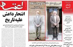 روزنامه اعتماد؛۱۷ اسفند