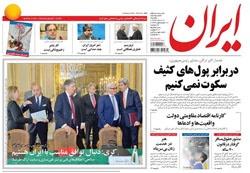 روزنامه ایران؛ ۱۷ اسفند