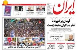 روزنامه ایران؛۱۸ اسفند