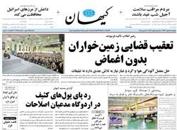 سرمقاله روزنامه کیهان؛۱۸ اسفند