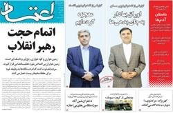 روزنامه اعتماد؛۱۸ اسفند