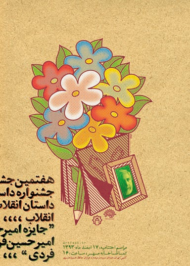 آخرین برگ جشنوارههای ادبی سال۹۳